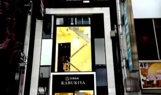 質歌舞伎屋東口店
