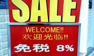 歌舞伎屋東口店SALE情報-1