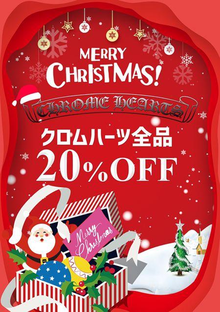 クリスマス-CH20OFF