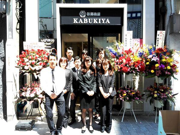 質 歌舞伎屋 新宿東口店