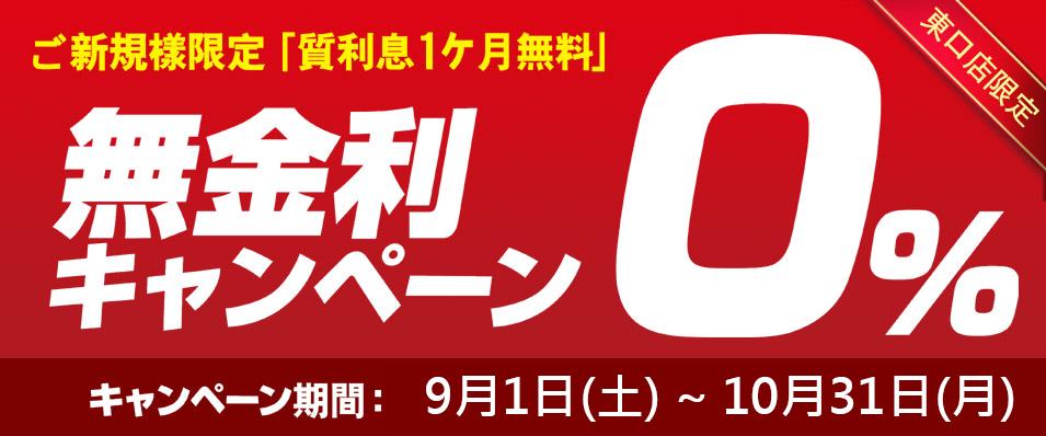 金利0円バナー